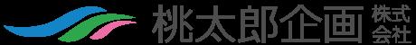 桃太郎企画株式会社