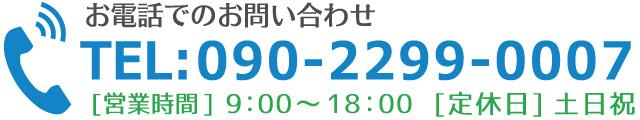TEL086-281-1323