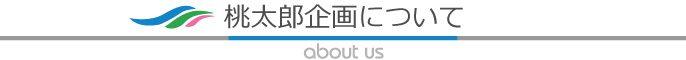 桃太郎企画株式会社について